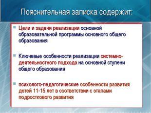 Пояснительная записка содержит: Цели и задачи реализации основной образовател
