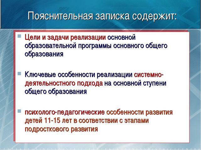 Пояснительная записка содержит: Цели и задачи реализации основной образовател...