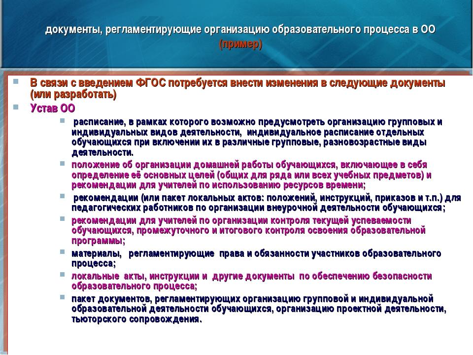 документы, регламентирующие организацию образовательного процесса в ОО (приме...