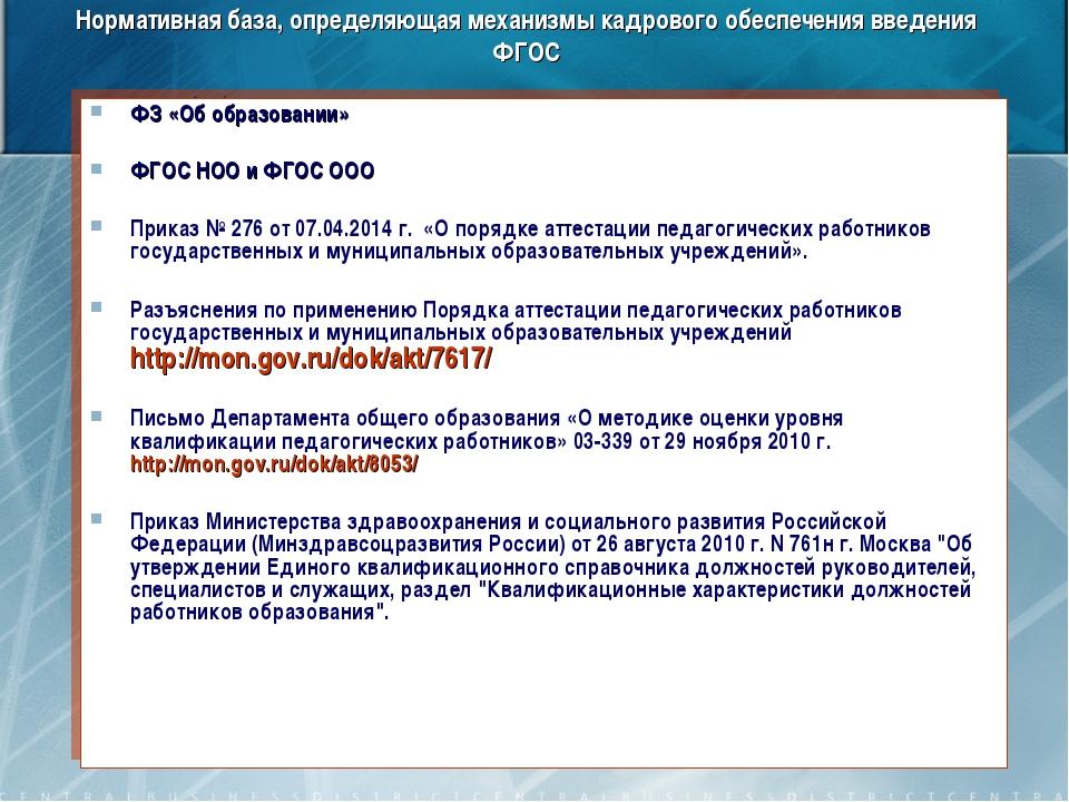Нормативная база, определяющая механизмы кадрового обеспечения введения ФГОС...