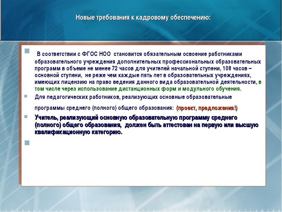 Новые требования к кадровому обеспечению: В соответствии с ФГОС НОО становитс...