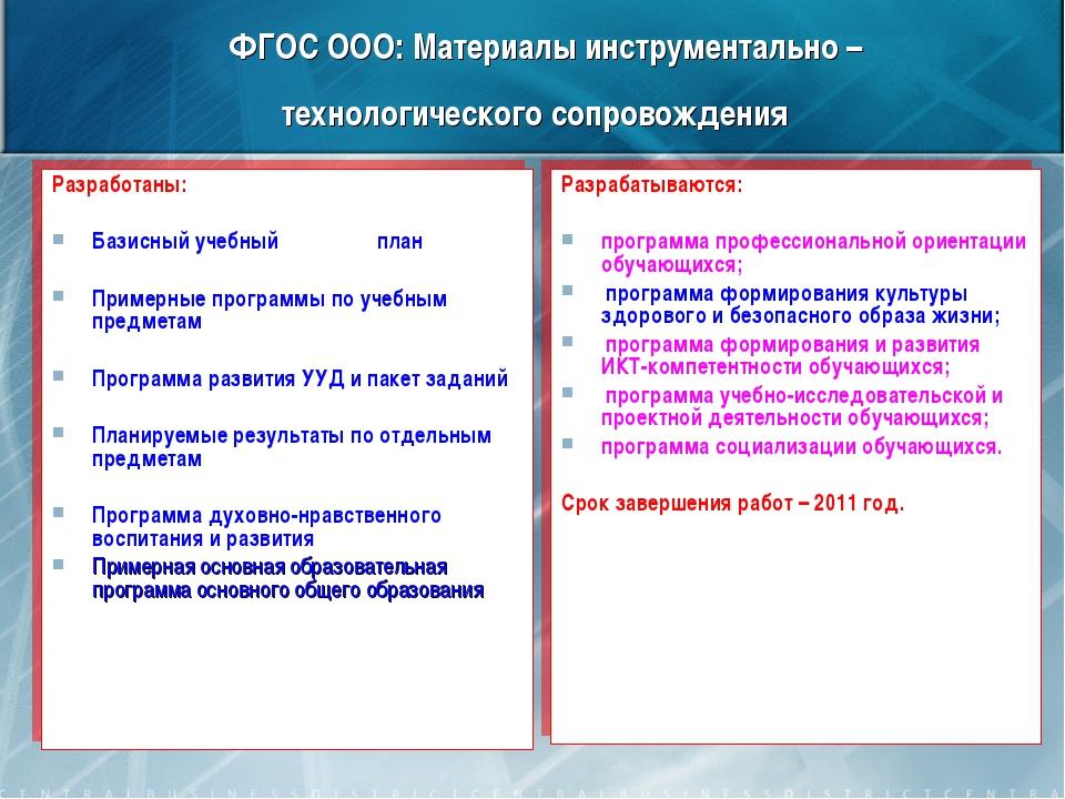 ФГОС ООО: Материалы инструментально – технологического сопровождения Разрабо...