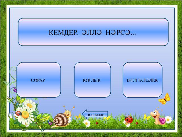 Герой шагыйрь- Муса Җәлил Габдулла Тукай Фәнис Яруллин в начало