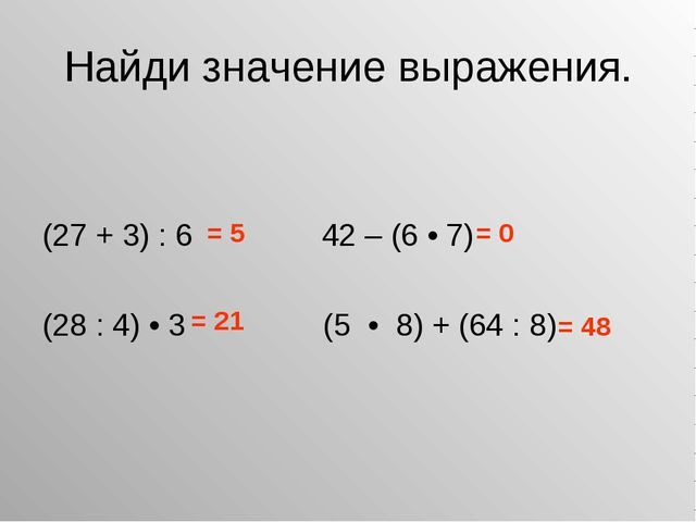 Найди значение выражения. (27 + 3) : 6 42 – (6 • 7) (28 : 4) • 3 (5 • 8) + (6...
