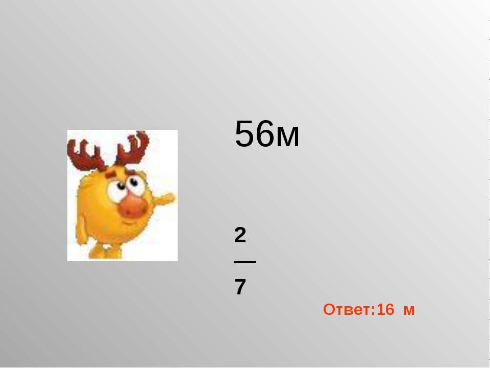 56м 2 — 7 Ответ:16 м