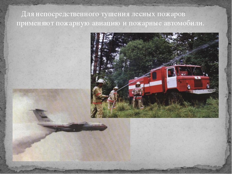 Для непосредственного тушения лесных пожаров применяют пожарную авиацию и по...