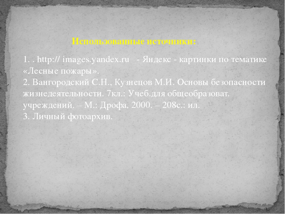 Использованные источники: 1. . http:// images.yandex.ru - Яндекс - картинки п...