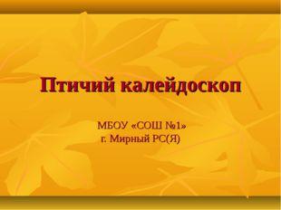 Птичий калейдоскоп МБОУ «СОШ №1» г. Мирный РС(Я)