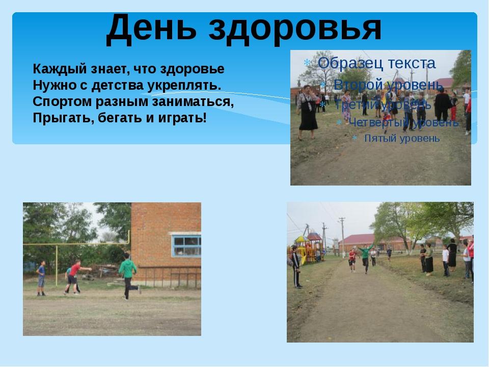 День здоровья Каждый знает, что здоровье Нужно с детства укреплять. Спортом р...