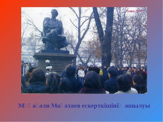 Мұқағали Мақатаев ескерткішінің ашылуы