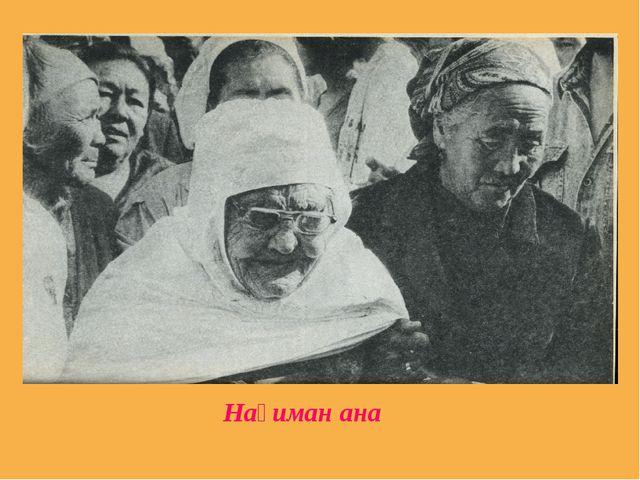 Нағиман ана
