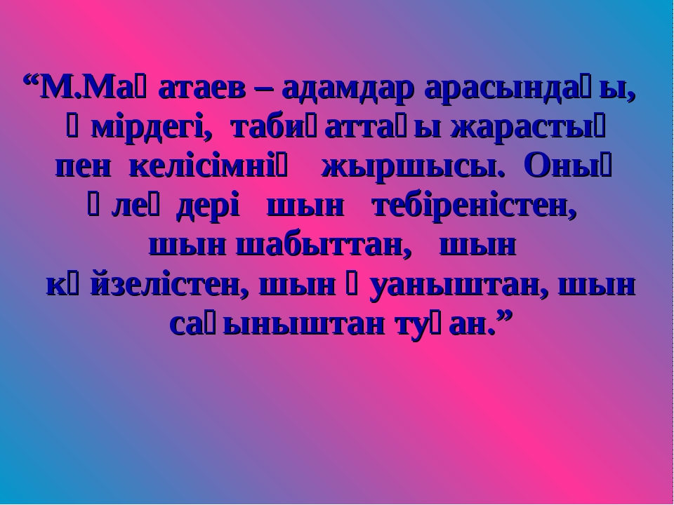 """""""М.Мақатаев – адамдар арасындағы, өмірдегі, табиғаттағы жарастық пен келісімн..."""