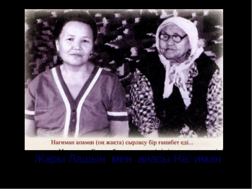 Жары Лашын мен анасы Нағиман
