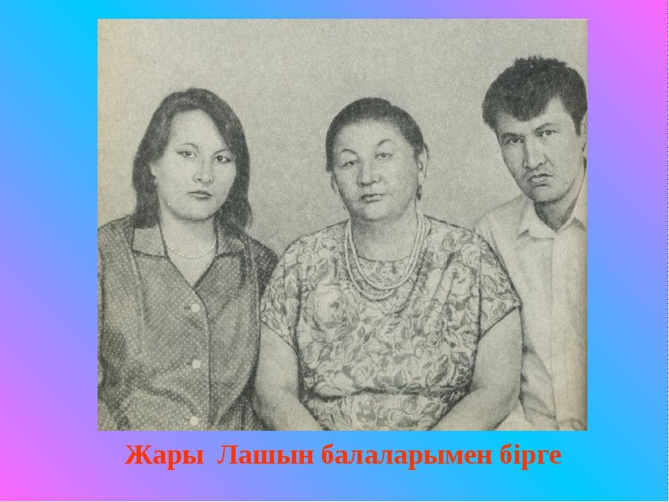 Жары Лашын балаларымен бірге