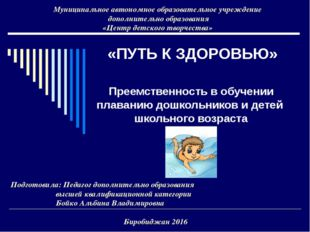 «ПУТЬ К ЗДОРОВЬЮ» Преемственность в обучении плаванию дошкольников и детей шк