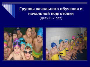 Группы начального обучения и начальной подготовки (дети 6-7 лет)