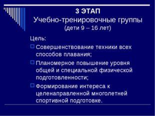 3 ЭТАП Учебно-тренировочные группы (дети 9 – 16 лет) Цель: Совершенствование