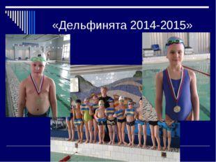 «Дельфинята 2014-2015»