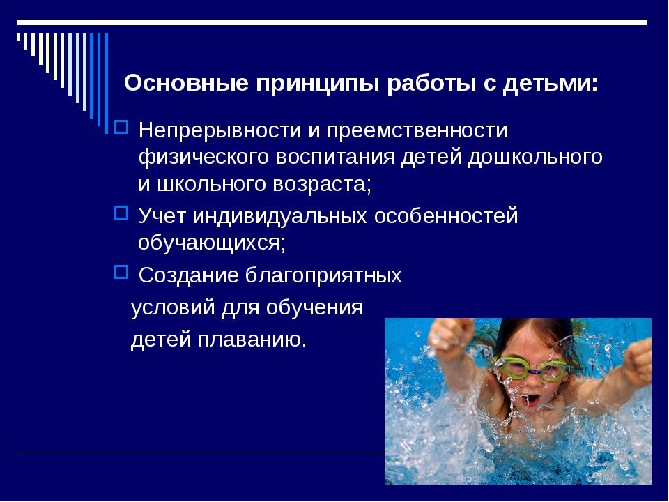 Основные принципы работы с детьми: Непрерывности и преемственности физическог...