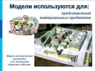 Модели используются для: представления материальных предметов Макет историчес