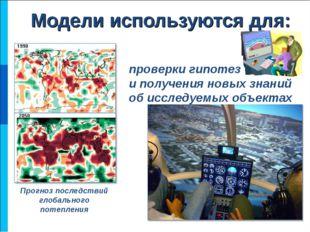 проверки гипотез и получения новых знаний об исследуемых объектах Модели испо