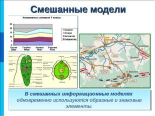Смешанные модели В смешанных информационные моделях одновременно используются