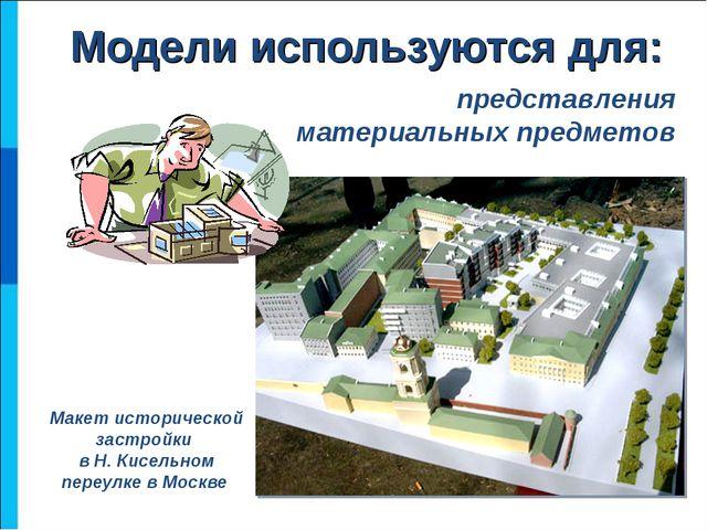 Модели используются для: представления материальных предметов Макет историчес...