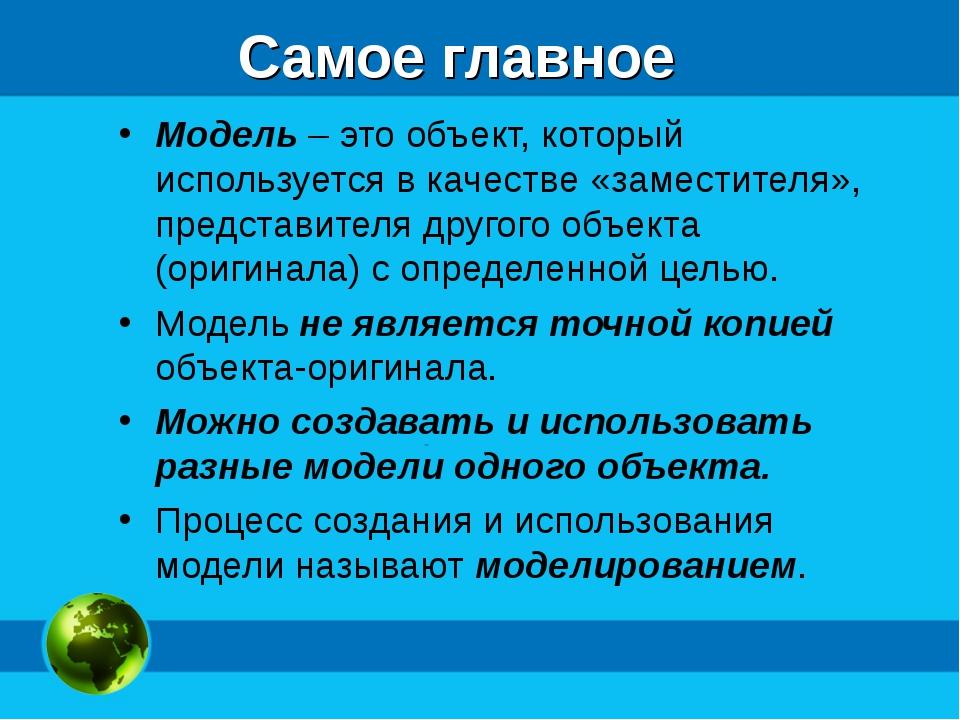 Самое главное Модель – это объект, который используется в качестве «заместите...