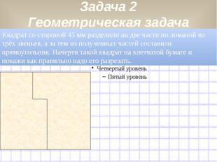 Задача 2 Геометрическая задача Квадрат со стороной 45 мм разделили на две час