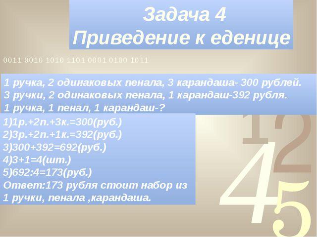 1 ручка, 2 одинаковых пенала, 3 карандаша- 300 рублей. 3 ручки, 2 одинаковых...