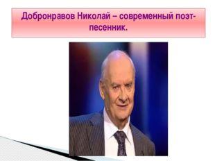 Добронравов Николай – современный поэт-песенник.