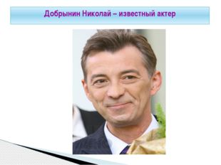 Добрынин Николай – известный актер