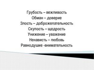 Грубость – вежливость Обман – доверие Злость – доброжелательность Скупость –