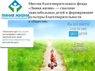 Миссия благотворительного фонда «Линия жизни»— спасение тяжелобольных детей