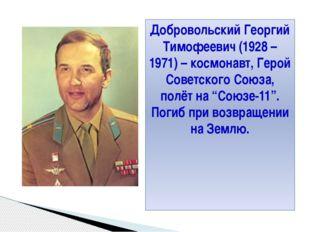 Добровольский Георгий Тимофеевич (1928 – 1971) – космонавт, Герой Советского