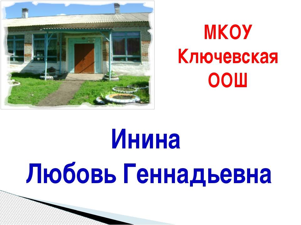 Инина Любовь Геннадьевна МКОУ Ключевская ООШ