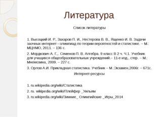 Литература Список литературы 1. Высоцкий И. Р., Захаров П. И., Нестерова В. В