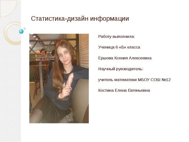 Статистика-дизайн информации Работу выполнила: Ученица 6 «Б» класса Ершова Кс...
