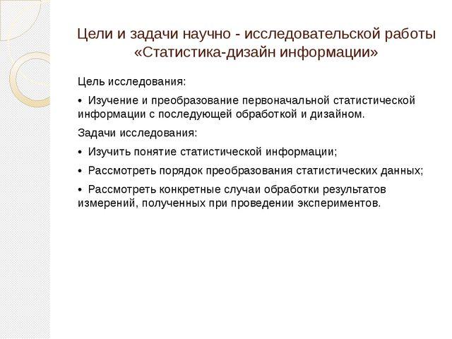Цели и задачи научно - исследовательской работы «Статистика-дизайн информации...