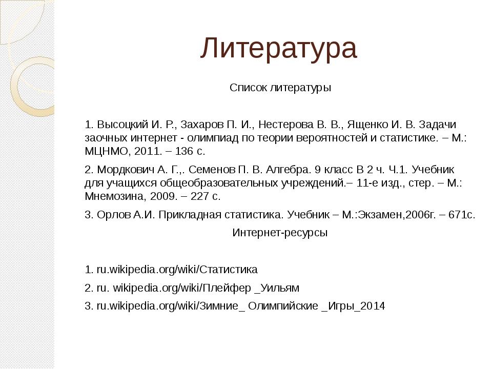 Литература Список литературы 1. Высоцкий И. Р., Захаров П. И., Нестерова В. В...