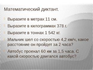Математический диктант. Выразите в метрах 11 см. Выразите в килограммах 378 г