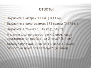 ответы Выразите в метрах 11 см. ( 0,11 м) Выразите в килограммах 378 грамм (0