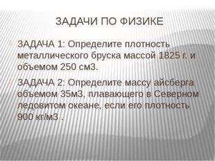ЗАДАЧИ ПО ФИЗИКЕ ЗАДАЧА 1: Определите плотность металлического бруска массой