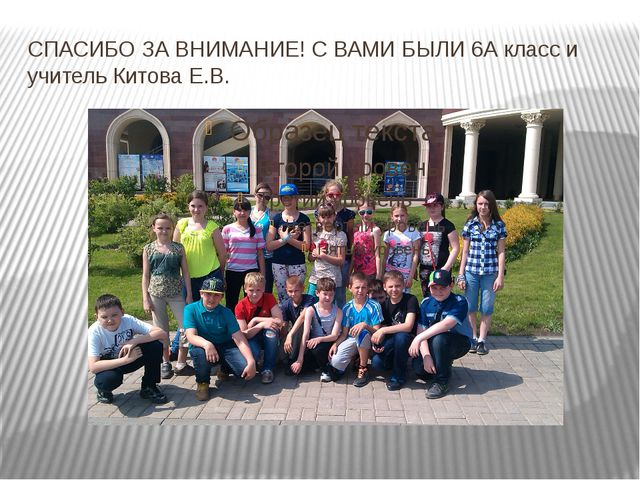 СПАСИБО ЗА ВНИМАНИЕ! С ВАМИ БЫЛИ 6А класс и учитель Китова Е.В.