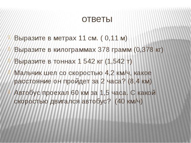 ответы Выразите в метрах 11 см. ( 0,11 м) Выразите в килограммах 378 грамм (0...