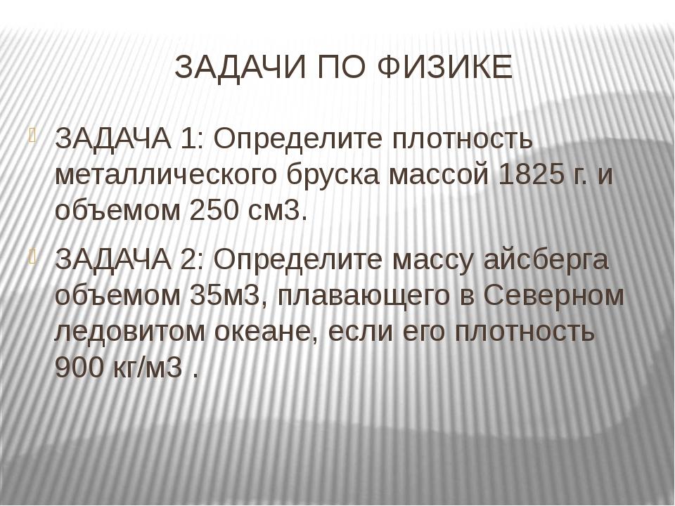 ЗАДАЧИ ПО ФИЗИКЕ ЗАДАЧА 1: Определите плотность металлического бруска массой...