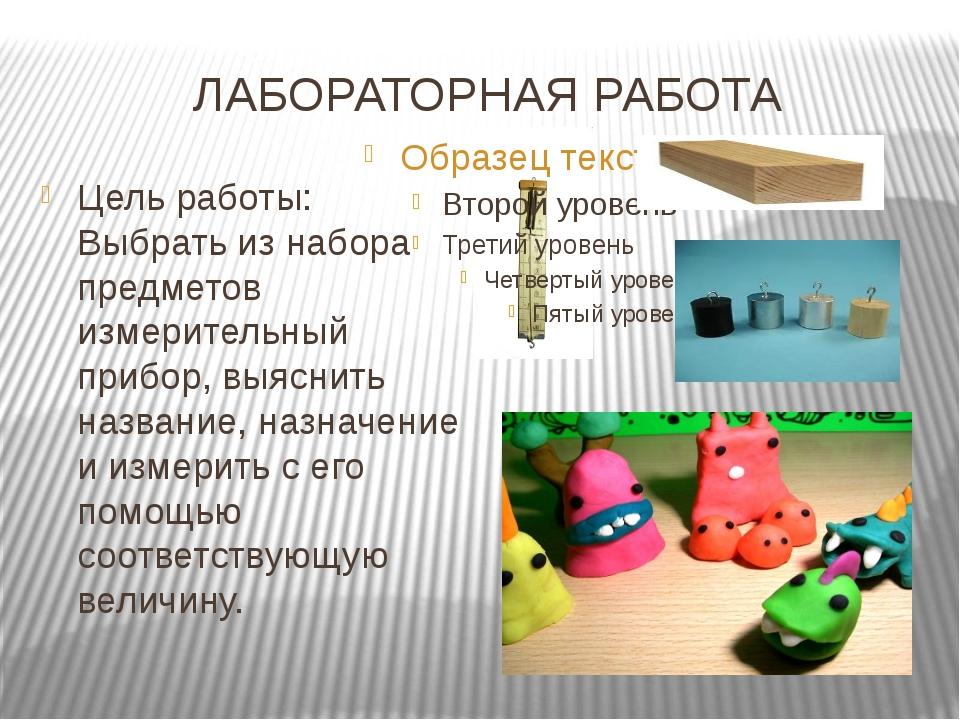 ЛАБОРАТОРНАЯ РАБОТА Цель работы: Выбрать из набора предметов измерительный пр...