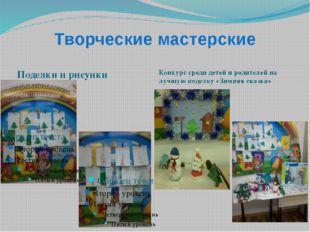 Творческие мастерские Поделки и рисунки Конкурс среди детей и родителей на лу