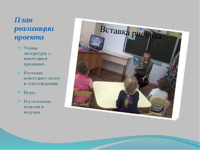 План реализации проекта Чтение литературы о новогоднем празднике; Изучение но...