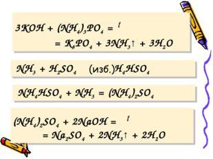 3KOH + (NH4)3PO4 = = K3PO4 + 3NH3↑ + 3H2O NH3 + H2SO4 = NH4HSO4 NH4HSO4 + NH